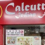 Calcutta Indian Food