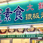 Quán Zhēn Sù Shí 全真素食