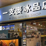 Yi Zhu Mai Ice Shop 一支麥冰品店